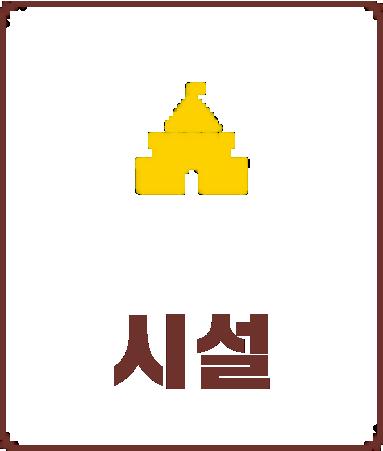 댄스왕이야기_아이콘_시설