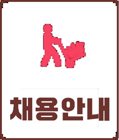 댄스왕이야기_아이콘_채용